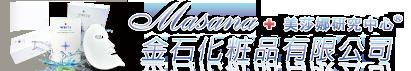 金石化粧品&美莎娜台灣官方網站